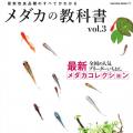 メダカの教科書 vol.3