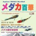 メダカ百華 VOL.09