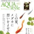 AQUA style アクアスタイル vol.17